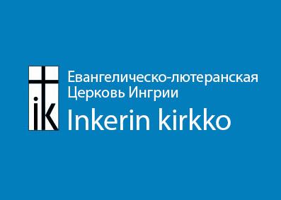 inkerin-kirkko