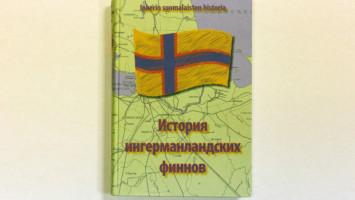 Istoria_ingermanlandskih_finnov