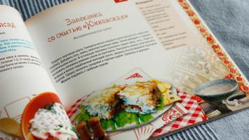 Рецепт из новой кулинарной книги Дмитрия Сойни