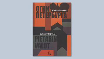 Juhani_konkka_Pietarin_valot_Ogni_Peterburga_book