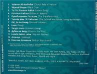 Karelian_Folk_Music_Emsemble_Wings_of_the_past_back