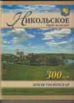 Kniga_Nikolskoe