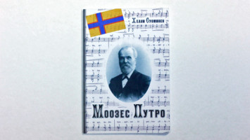 Mooses_Putro_Inkeri
