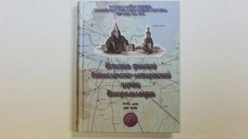 Istoria_cerkvi_Ingrii