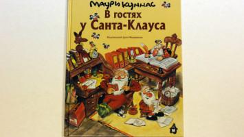 Mauri_Kunnas_russian