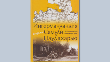 Samuli_Paulaharju_Inkeri_book