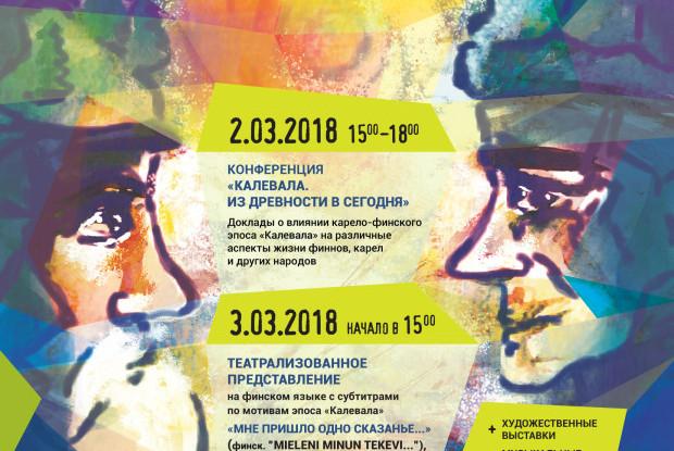 Invitation_Kalevala_2018-06 fin