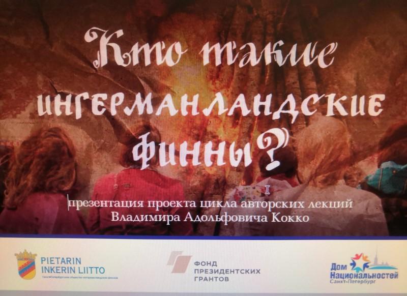 Wladimir_Kokko_Lectures