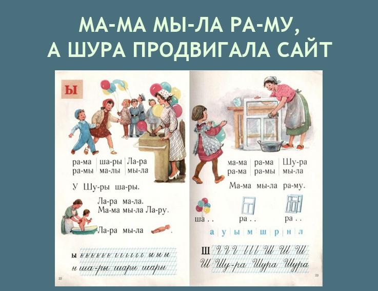 Шура_продвигала_сайт